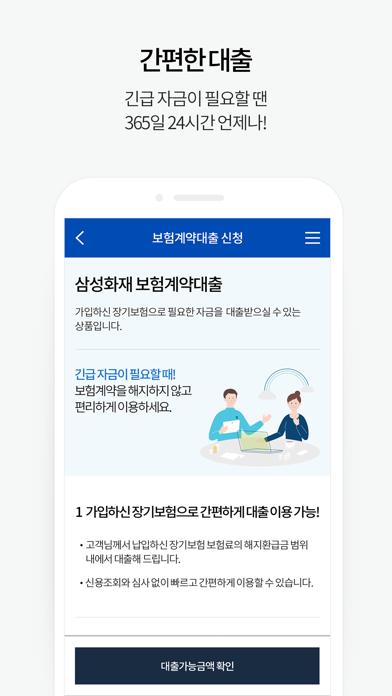 다운로드 삼성화재 Android 용
