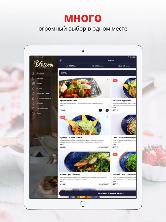 Blossom restaurant | Москва screenshot 5