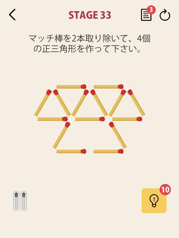 MATCHSTICK マッチ棒 パズル ゲームのおすすめ画像2