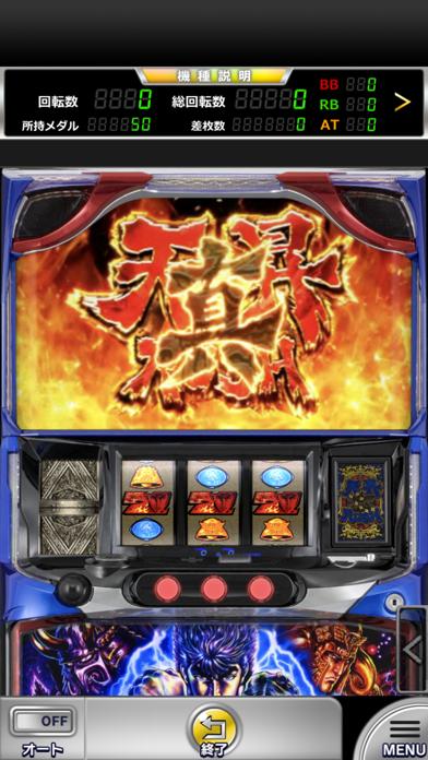 【777NEXT】パチスロ北斗の拳 天昇のスクリーンショット