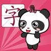 熊猫识字HD