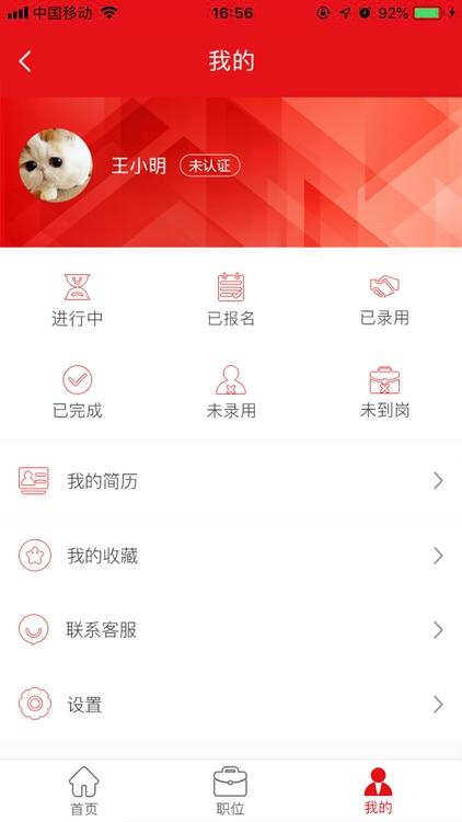 12123兼职app--手机兼职赚钱找工作软件 screenshot-3