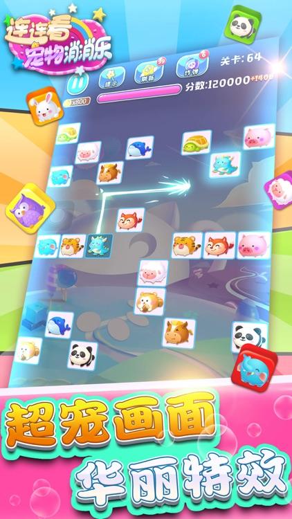 宠物连连看经典版-开心消除小游戏 screenshot-3