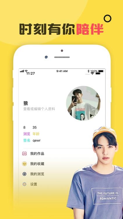 香蕉社区-火爆视频聊天交友平台 screenshot-3