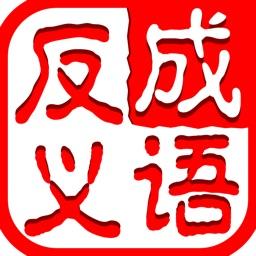 成语连连消:中文词语消除谜题游戏
