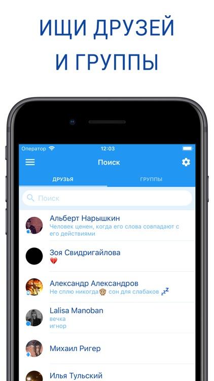 Полиглот для ВКонтакте screenshot-3
