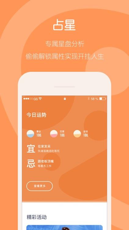 糖浆-星座占星运势占卜 screenshot-3