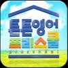 튼튼영어프리스쿨 회원용