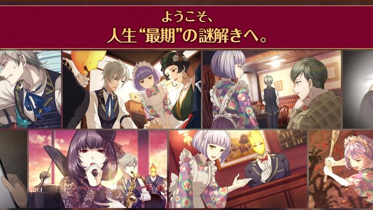 誰ソ彼ホテル -脱出・推理ゲーム screenshot-3