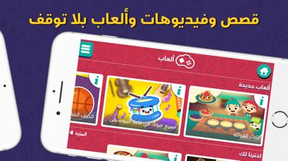 f54756063 لمسة : قصص و ألعاب أطفال عربية - Revenue & Download estimates ...
