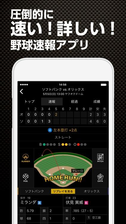 スポナビ 野球速報