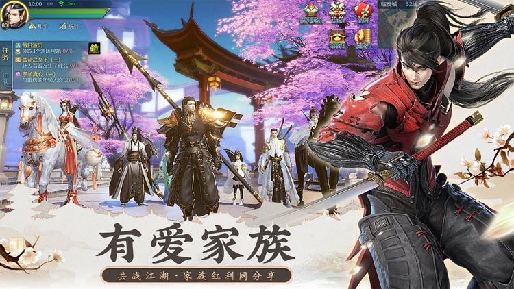 剑侠世界2-剑侠情缘二十周年献礼 screenshot-7