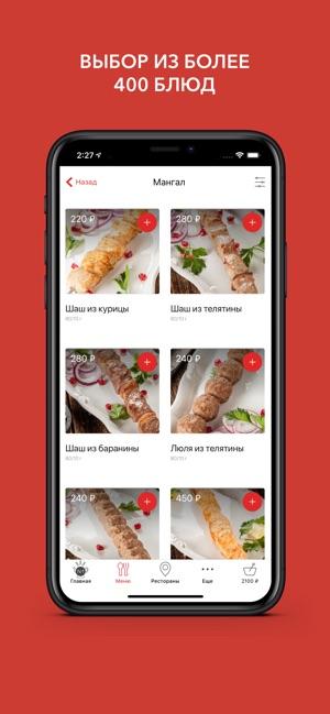 c3773f510cd3 App Store: Чайхона №1: Доставка Еды