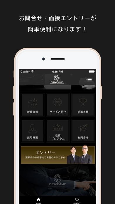 DRIVE4ME トランスアクト公式運転手求人アプリのスクリーンショット3
