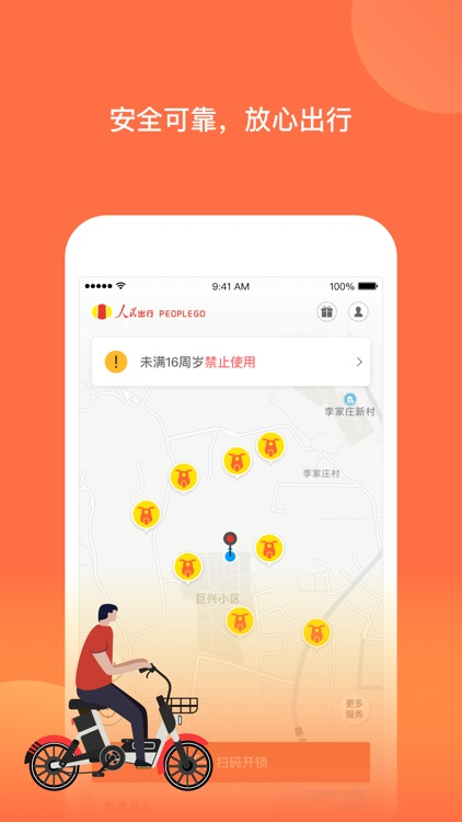 人民出行 screenshot-0