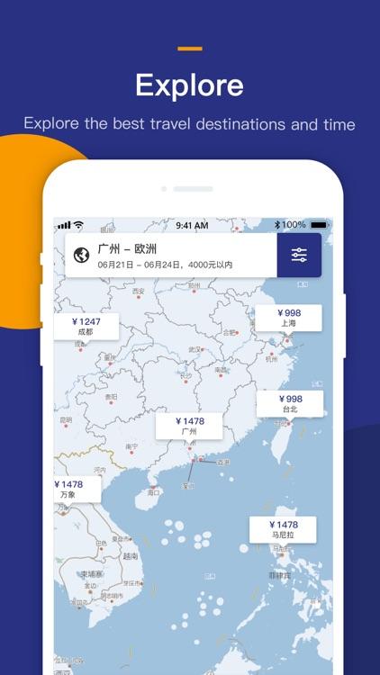 iGola骑鹅旅行-特价机票酒店比价平台 screenshot-3