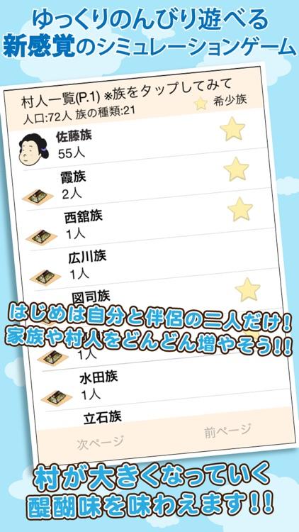 弥生村を作ろう!稲刈りで全国統一 screenshot-4