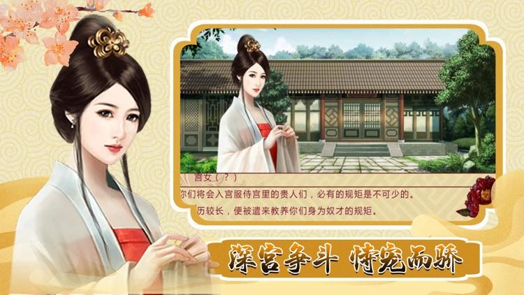 倾城娴妃传-宫廷恋爱手游 screenshot-3
