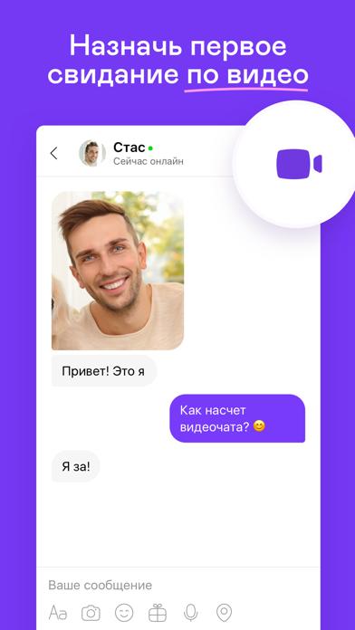 Скриншот №4 к Badoo Premium