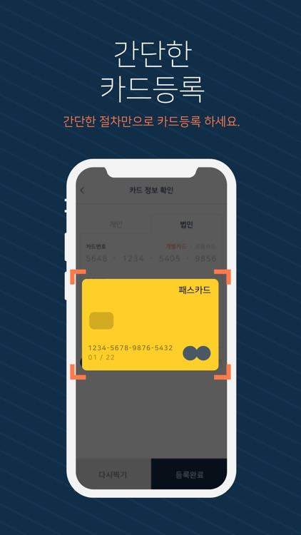 패스오더 - 카페가는길 미리주문 screenshot-3