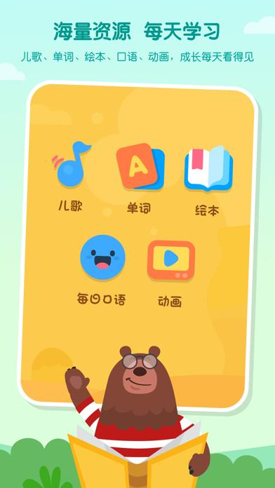 叽里呱啦-早教幼儿英语启蒙教育 screenshot three