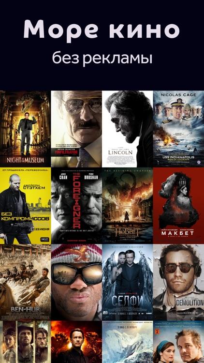 tv+: ТВ, фильмы и сериалы screenshot-3