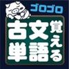 ゴロゴロ覚える古文単語 - iPhoneアプリ
