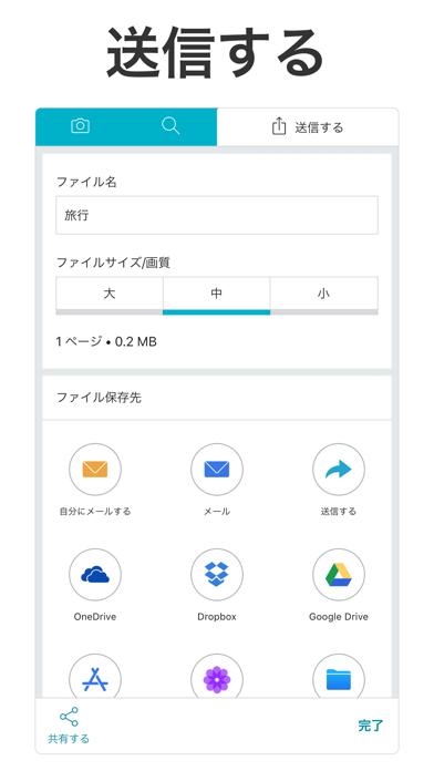 スキャナーアプリのおすすめ画像3