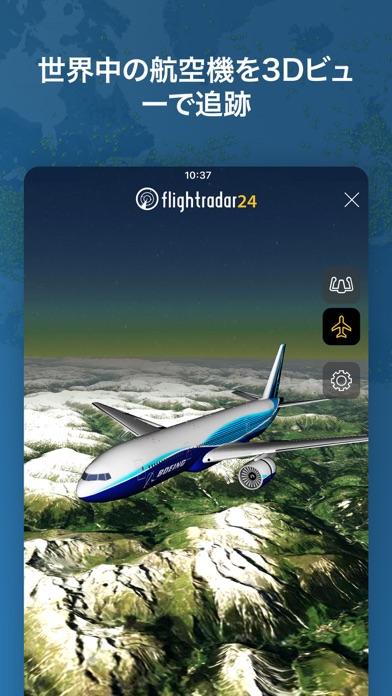 Flightradar24 | フライトトラッカー ScreenShot6
