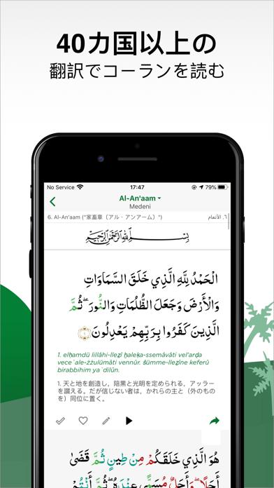 Muslim Pro: 礼拝時間 アザーン & コーラン ScreenShot3