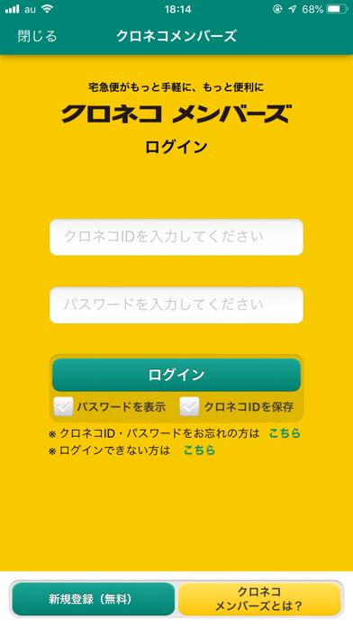 クロネコヤマト公式アプリのおすすめ画像4
