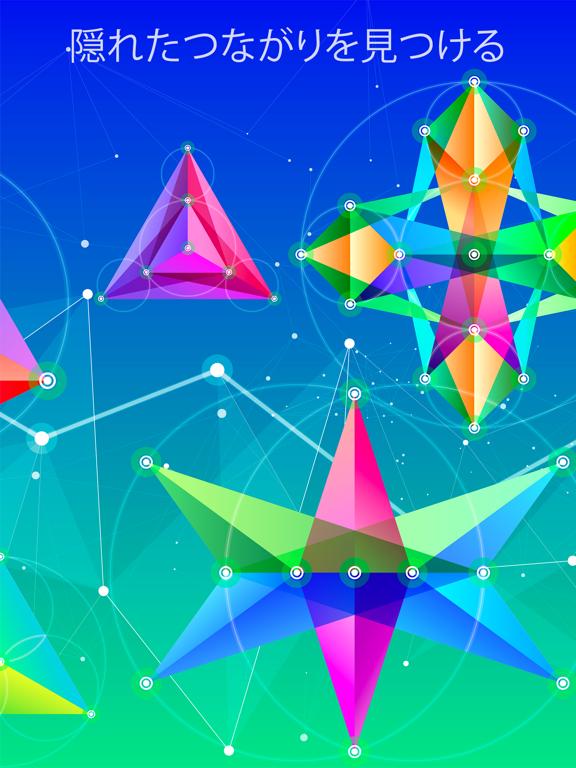 TRIZ  - 神聖幾何学パズルのおすすめ画像4