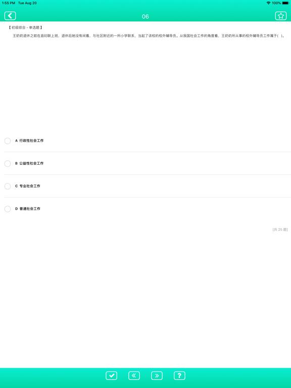 社会工作者考试精选题库 screenshot 16