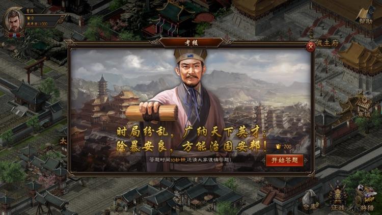 三国霸业-征战天下 screenshot-7