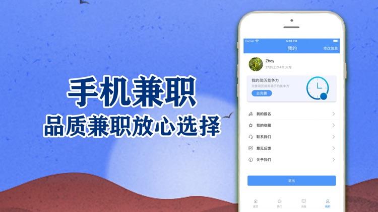 手机兼职-品质兼职放心选择 screenshot-3