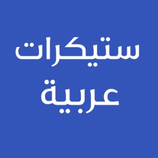 ملصقات عربية احترافية