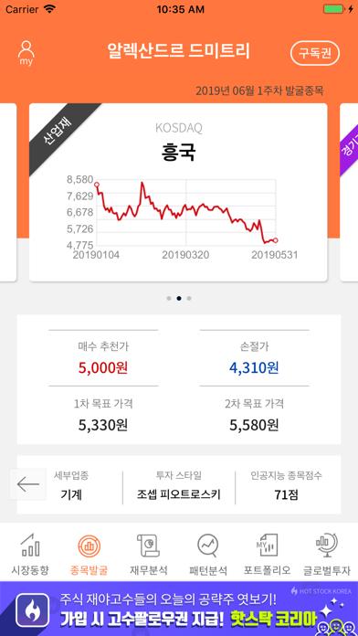 다운로드 거장들의 투자공식 - AI종목추천 Android 용