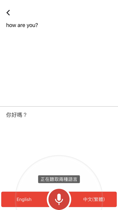 Screenshot for Google 翻譯 in Taiwan App Store