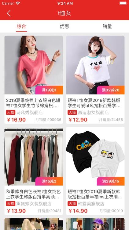 柚子优惠券 - 精品好货省钱购物商城 screenshot-6