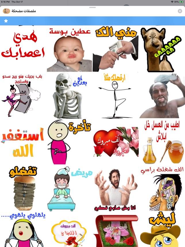 ملصقات وصوره مضحكه Stickers 3