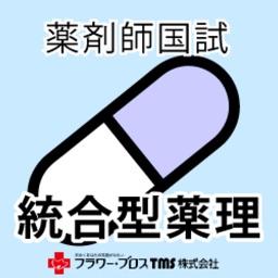 薬剤師国家試験対策問題集ー統合型薬理ー