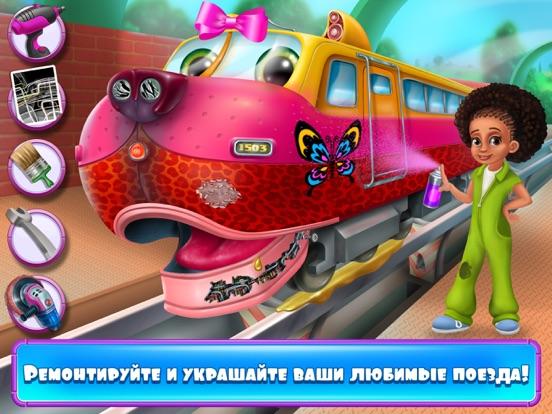 Скачать игру Веселые поезда - По вагонам!