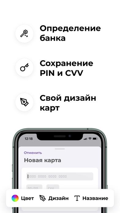 PIN Wallet. Кошелек для картСкриншоты 4
