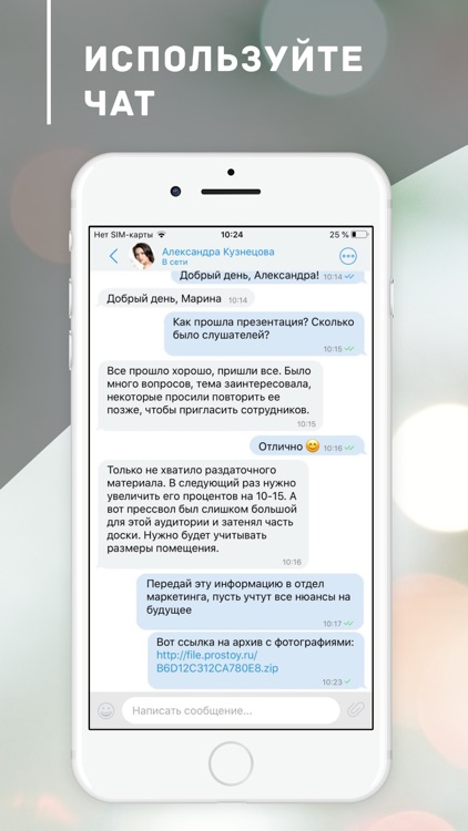 CRM «Простой бизнес» screenshot-7