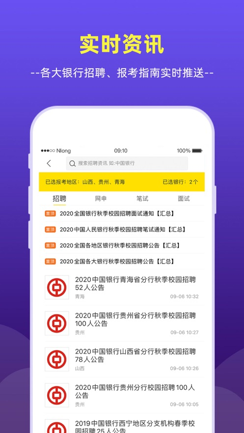 课观银行帮-银行招聘考试题库 App 截图