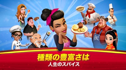 ワールドシェフ (World Chef) screenshot1