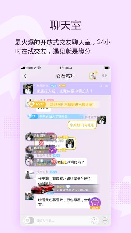 一起交友-同城交友脱单聊天约会 screenshot-5