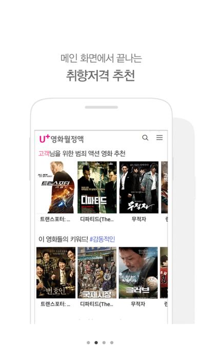U+영화월정액(유플릭스) - 영화 미드 추천 다운 screenshot one