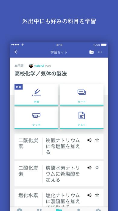 Quizlet  クイズレット: 英語を習うそして勉強 ScreenShot0
