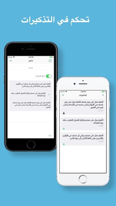 تذكير الصلاة على الرسول محمد screenshot 3